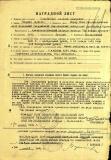 наградной лист Померанцев А С