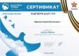 сертификат БПО