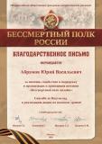 Абрамов Юрий Васильевич.pdf