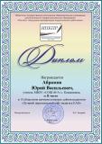 Diplom-2019